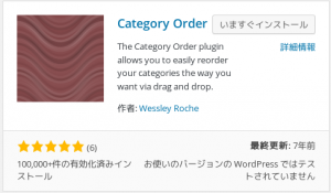 wp_category02